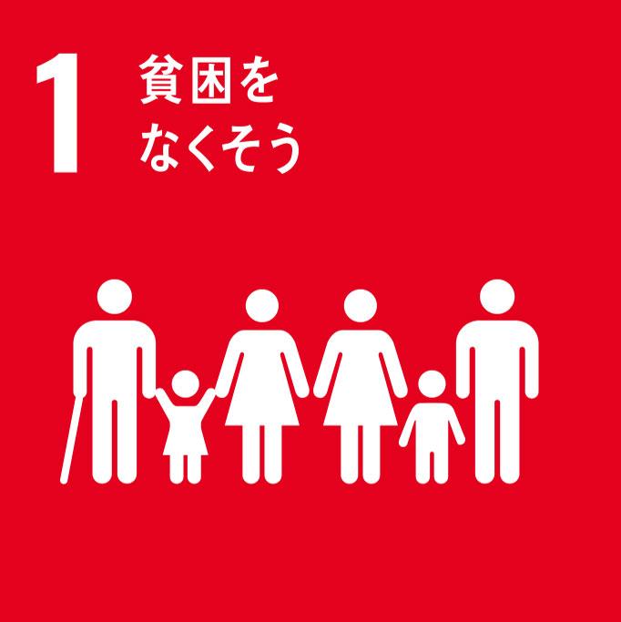 #1.貧困をなくそう