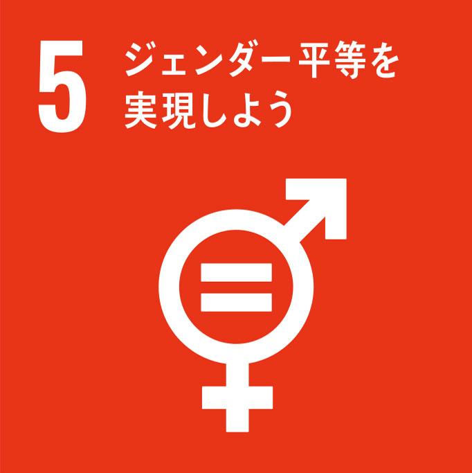 #5.ジェンダー平等を実現しよう
