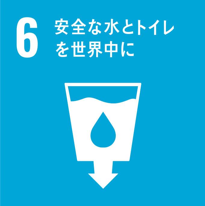 #6.安全な水とトイレを世界中に