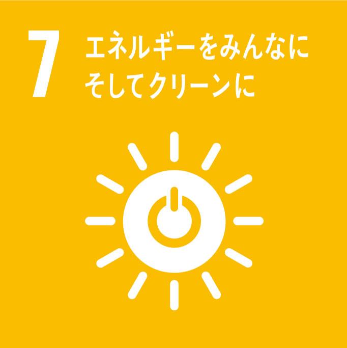 #7.エネルギーをみんなに そしてクリーンに