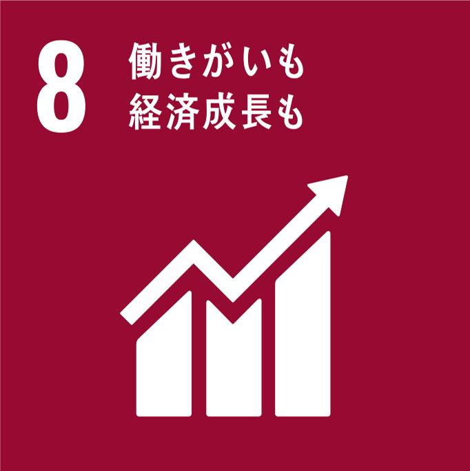 #8.働きがいも経済成長も