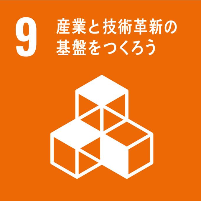 #9.産業と技術革新の基盤をつくろう