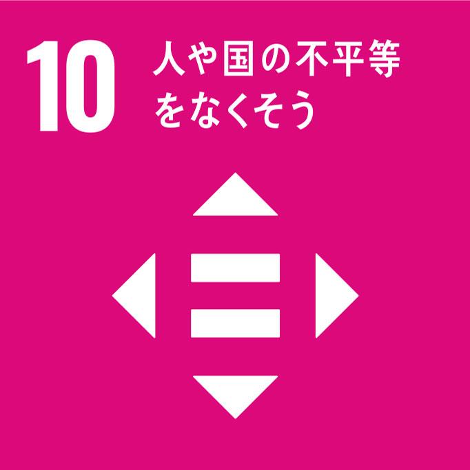 #10.人や国の不平等をなくそう