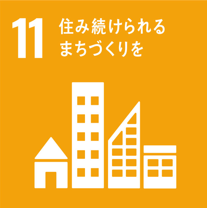 #11.住み続けられるまちづくりを
