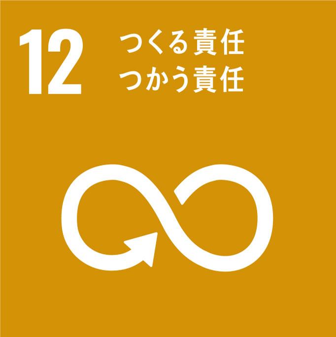#12.つくる責任 つかう責任