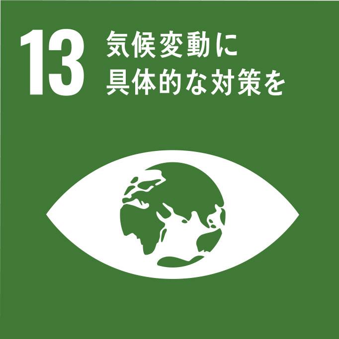 #13.気候変動に具体的な対策を