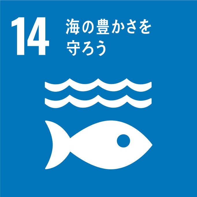 #14.海の豊かさを守ろう