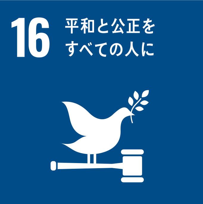 #16.平和と公正をすべての人に